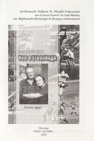 Евтушенко, Е. [автограф] Моя футболиада. Поэзия, проза. Полтава: АСМИ, 2009.