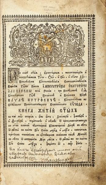 Книга житий святых. М., 1764. 1, 514, 4л. 37×22×10см.