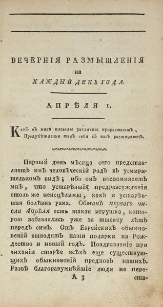 [Сумнительный ивздорный конфискат] Беседы сБогом, или Размышления ввечерние часы, накаждый день года; издание периодическое/ пер. снем. [В4ч.] Ч. 2. М.: ВТип. Компании типографической, 1787.