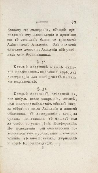 Регламент Императорской Академии наук. СПб., 1803.