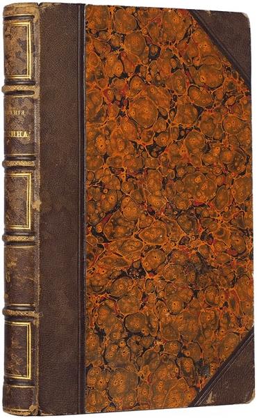 [Первое посмертное собрание] Пушкин, А.С. Сочинения. [В11т.] Т. 6. СПб.: Зкспедиция загот. гос. бумаг, 1838.