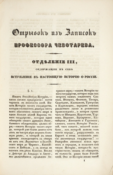 Чеботарев, Х.Вступление внастоящую историю России. М.: ВУниверситетской тип., 1847.