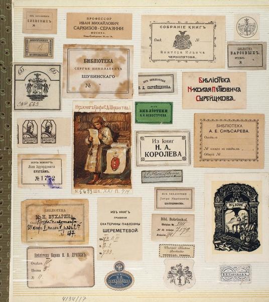 Коллекция из41экслибриса библиотек Российской Империи. [1800-1900-е гг.].