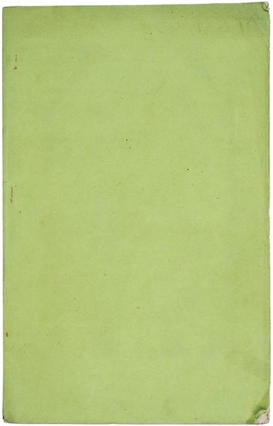 Майер, Ф.Второй отчет озанятиях комитета, составленного для обсуждения достоинств инедостатков существующих овинов изерносушилен. М.: ВУниверситетской тип., 1856.