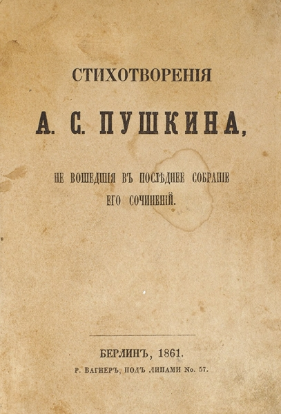 Стихотворения А.С. Пушкина, невошедшие впоследнее собрание его сочинений. Берлин: Р.Вагнер, под Липами, 1861.
