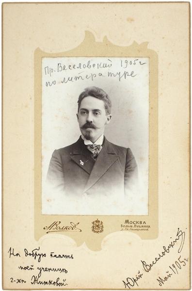 Фотография поэта Юрия Веселовского, савтографом/ фот. М.П. Волков. М., [1905].