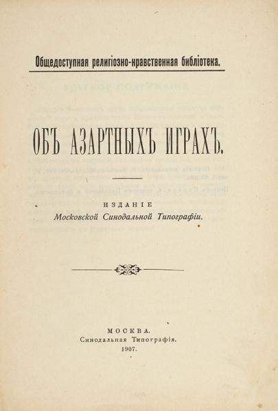 Обазартных играх. М.: Синод. тип., 1907.