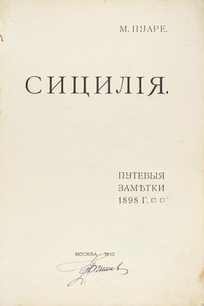 [«Классическая страна вооруженного разбоя»] Пуаре, М.Сицилия. Путевые заметки 1898г. М.: Т-во скоропечатни А.А. Левенсон, 1910.