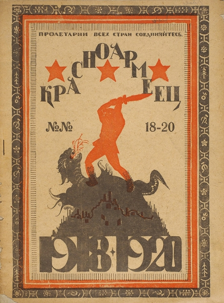 Красноармеец, посвященный второй годовщине создания Красной армии/ обл. Д.Моора. №18-20, февраль 1920г. М., 1920.