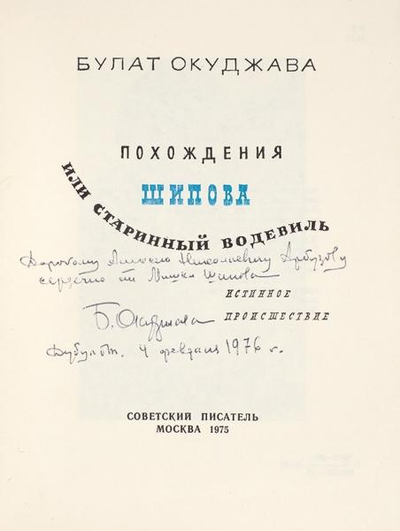 Окуджава, Б. [автограф Арбузову] Похождения Шипова или старинный водевиль. М.: Советский писатель, 1975.