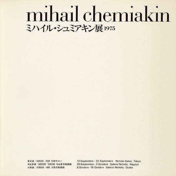 [Каталог] Выставка работ Михаила Шемякина, экспонировавшихся вЯпонии, вгалерее Nichido. [Токио], 1975.