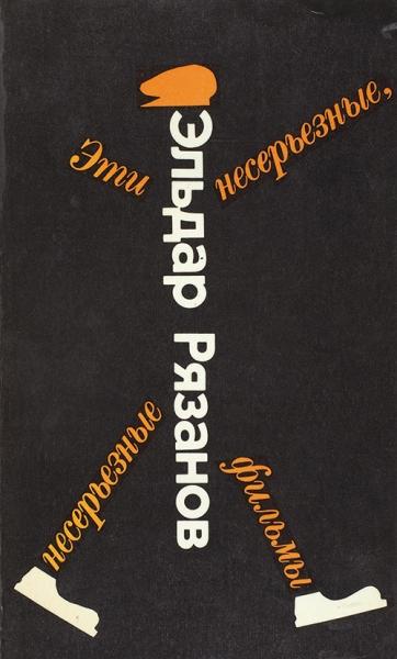 [Сполной фильмографией режиссера] Рязанов, Э. [автограф] Эти несерьезные, несерьезные фильмы. М: Союз кинематографистов СССР, 1977.