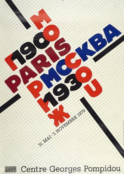 Рекламный плакат «Париж-Москва. 1900-1930»/ худ. Р.Цеслевич. Лион: Тип. Moderne, 1979.