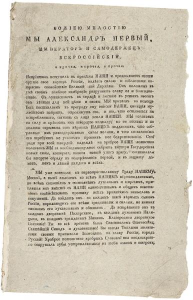 Указ Александра Iо всеобщей мобилизации наборьбу сНаполеоном. СПб., 1812.