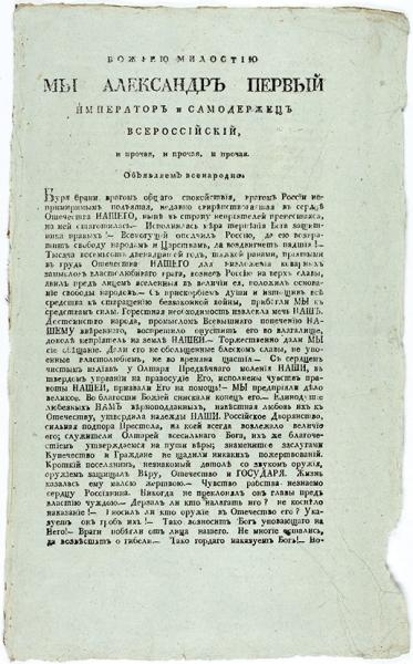 [Ополчения составили единое ополчение ивраги побегли отлица нашего!] Указ Александра Iо взятии Парижа. СПб., 1814.
