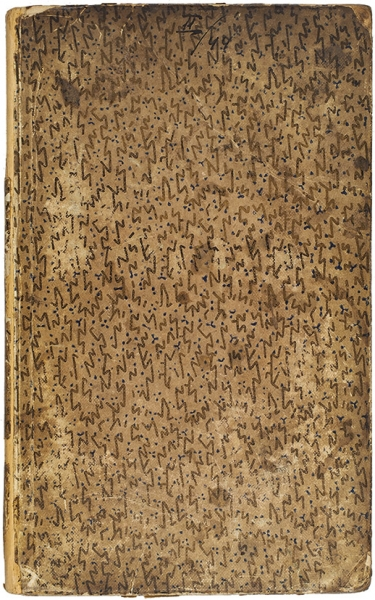 [Горский, А.В.] Историческое описание Святотроицкой Сергиевой Лавры. М.: ВУниверситетской тип., 1842.