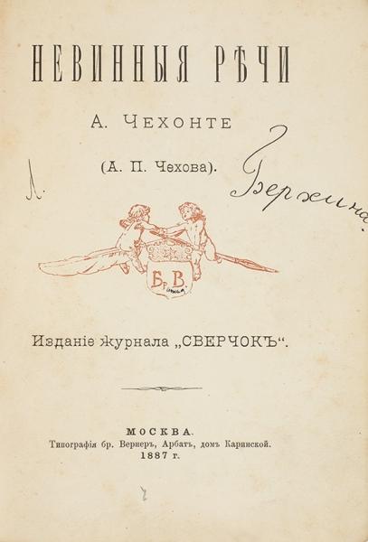 Чехов, А.Невинные речи А.Чехонте. М.: Издание журнала «Сверчок»; Тип.бр. Вернер, 1887.