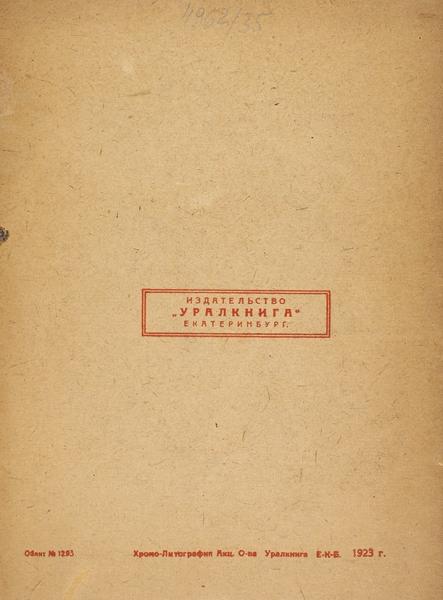 Маяковский, В.В. Вон самогон! [Агитлубок]. Екатеринбург: Издательство «Уралкнига», 1923.