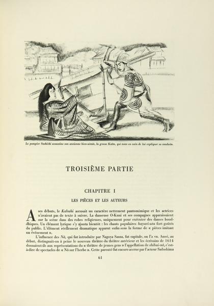 Яковлев, А., Елисеев, С.Японский театр (кабуки). [Iacovleff, A., Elisseeff, S.LeTheatre japonais (kabuki)]. [Нафр.яз.]. Париж: Jules Meynial, 1933.