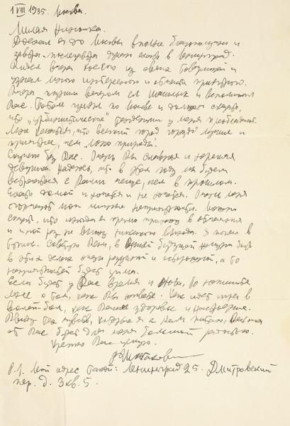 [«...И подождите еще месяца 3-4 выходить замуж»] Десять любовных писем Дмитрия Шостаковича идве телеграммы. Л., 1935-1939.
