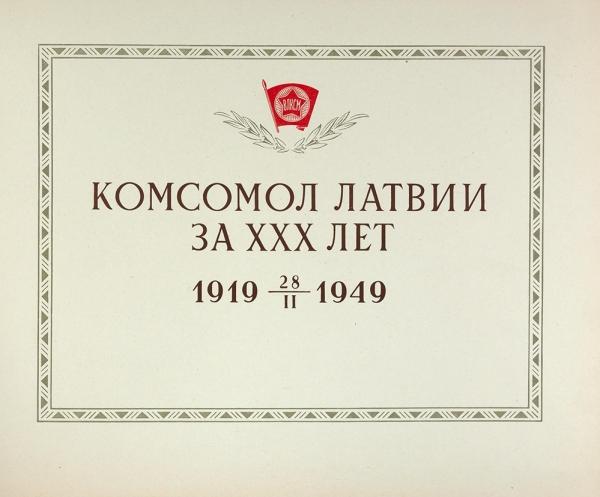 [Большой парадный альбом] Комсомол Латвии заXXXлет.1919 28/II 1949. Рига, 1950.
