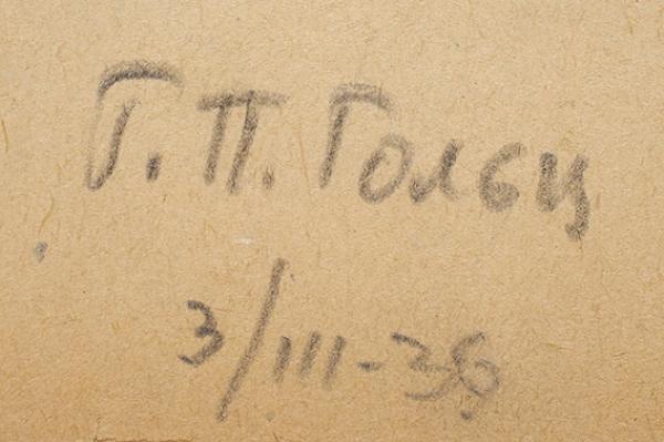 Гольц Георгий Павлович (1893–1946) «Портрет писателя И.Бабеля». 1936. Бумага, графитный карандаш, 30×21,2см.