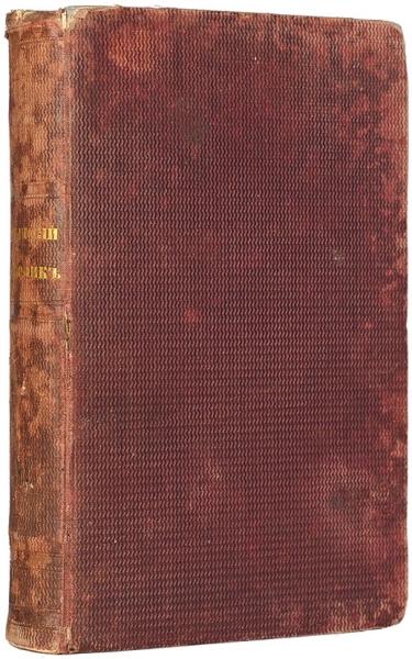 Кеппен, П.Крымский сборник. СПб.: ВТип. Императорской Академии наук, [1836]- 1837.