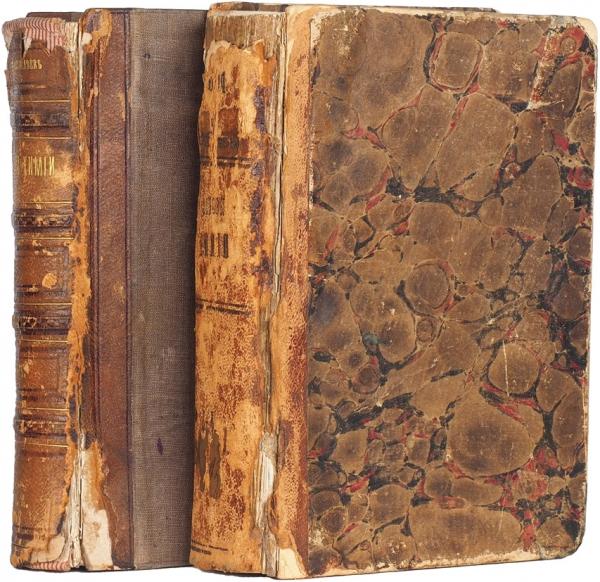 [Первое издание] Менделеев, Д.И. Основы химии. В2ч. Ч. 1-2. СПб.: Тип. Т-ва «Общественная польза», 1869-1871.