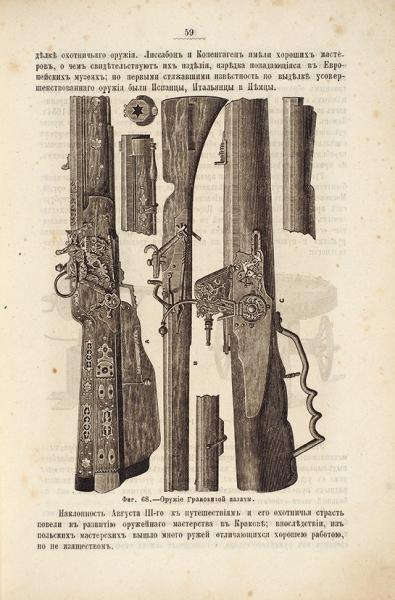 Гринер, В.В. Ружье/ пер. сангл. Г.Тарновского. М.: Изд. Журнала «Природа иохота», 1888.