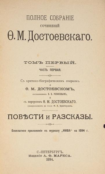 Достоевский, Ф.М. Полное собрание сочинений. В12т. Т. 1-12. СПб.: Изд. А.Ф. Маркса, 1894-1895.