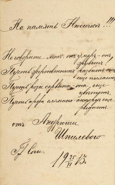 Автографы Саши Черного иНиколая Мазуркевича вальбоме Нюси. Новороссийск, 1911-1912.