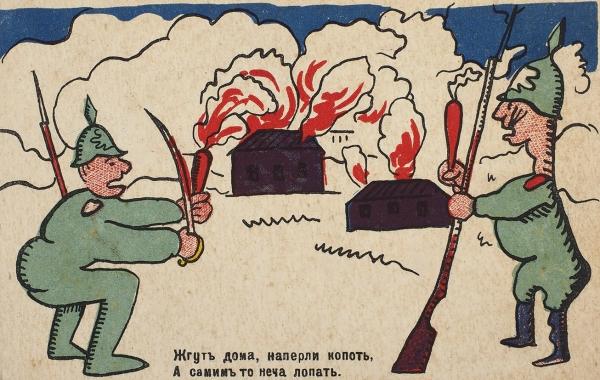 [Авангард] Открытое письмо: Маяковский, В.Жгут дома, наперли копоть, асамим тонеча лопать. М.: Сегодняшний лубок, 1914.