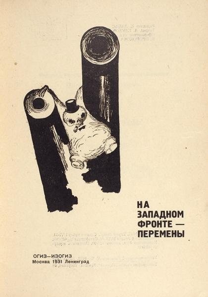 [Методичка пропагандиста] Заславский, Д.Назападном фронте— перемены. М.; Л.: ОГИЗ-Изогиз, 1931.