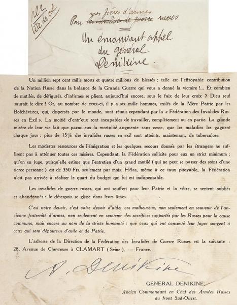 Воззвание генерала Антона Деникина сего автографом. [Нафр.яз.]. 1933.