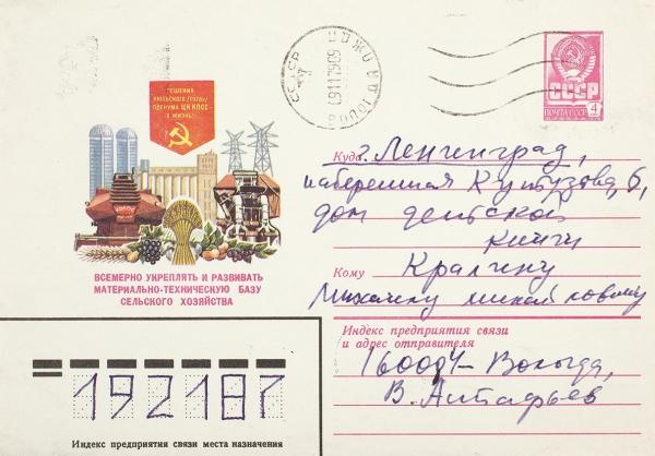 Астафьев, В.Письмо, адресованное поэту, ахматоведу Михаилу Кралину. Вологда, 1979.