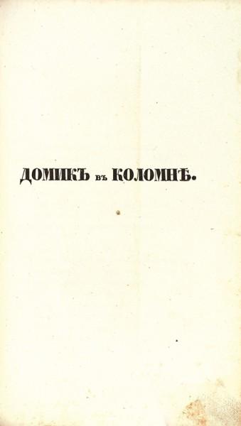 Пушкин, А.С. Поэмы и повести Александра Пушкина. В 2 ч. Ч. 1-2. СПб.: В Военной тип., 1835.