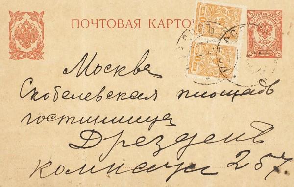 Лот из 5 писем читателей к А.С. Серафимовичу и фотографии писателя. 1917.
