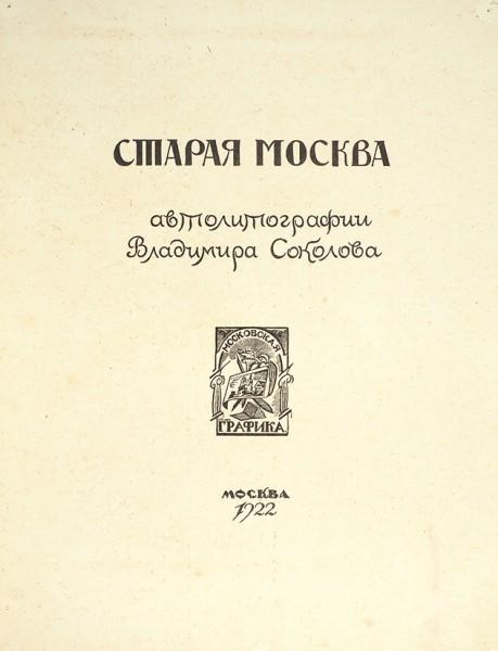 Старая Москва. Автолитографии Владимира Соколова. М., 1922.