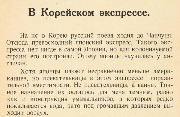 Крымов, Вл. [автограф] Радость бытия. Берлин: Издательство «Грани», 1923.