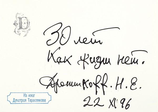 Айги, Г. Раны в сугробах / ил. Н. Дронникова [рисунок и два автографа А. Гинзбургу]. Париж: ДК, 1996.