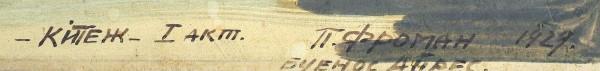 Фроман Павел Петрович (1894—1940) Эскиз декорации к опере Н.А. Римского-Корсакова «Сказание о невидимом граде Китеже и деве Февронии». 1929. Картон, графитный карандаш, темпера, 56,7 х 71,8 см.