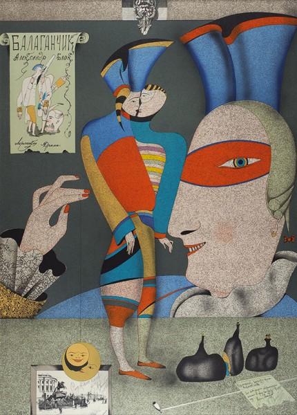 Шемякин Михаил Михайлович (род. 1943) Композиция на тему лирической драмы А. Блока «Балаганчик». 1987. Бумага, цветная автолитография, 90,5 х 64,5 см (в свету).