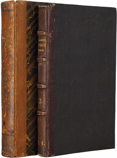 [Первое издание т. 1 и т. 2]. Гоголь, Н.В. Похождения Чичикова, или Мертвые души. Т. 1 и 2. М.: В Университетской тип., 1842, 1855.