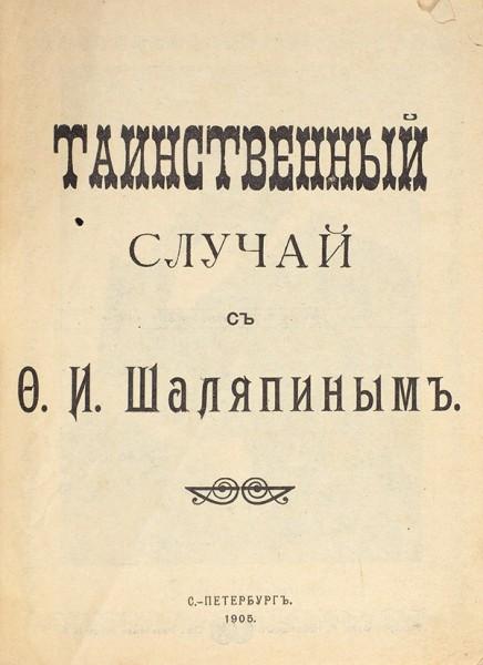 [Охотники за привидениями] Таинственный случай с Ф.И. Шаляпиным. СПб.: Электропечатня Я. Кровицкого, 1905.