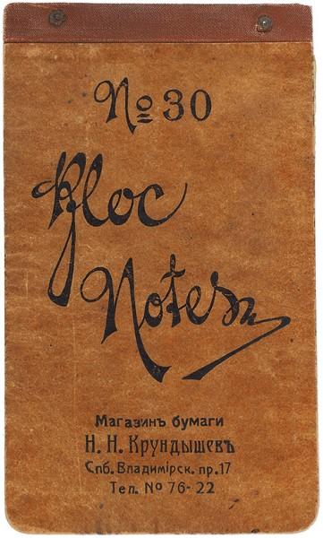 Добужинский, М.В., Яремич, С.П. Дневники с записями обоих художников.