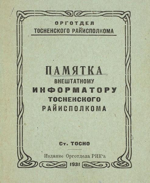 Памятка внештатному информатору тосненского райисполкома. Тосно: Орготдел РИК'а, 1931.