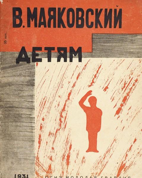 [Редчайшая детская книга] Маяковский, В. Детям / рисунки Д. Штеренберга. М.: Молодая гвардия, 1931.