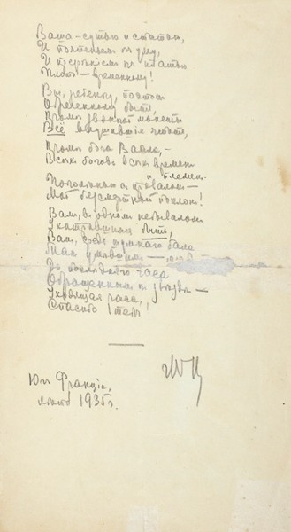 Автограф Марины Ивановны Цветаевой: рукопись стихотворения из цикла «Отцам». Дат. Юг Франции, 1935 г.