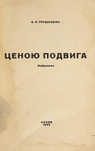 трушнович а р россия и славянство
