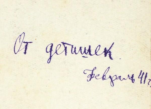 Автограф А. Солженицына на фотографии с первой женой Н. Решетовской. 1941.